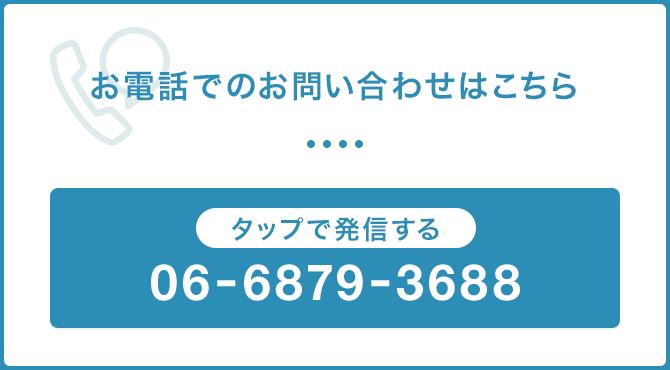 お電話でのお問い合わせはこちら 電話番号:06-6879-3688