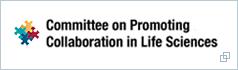 文科省科研費 新学術領域研究 学術研究 生命科学連携推進協議会