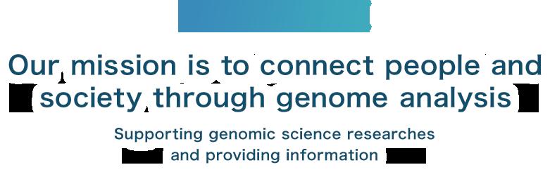 ゲノム解析システムによる人と社会をつなぐミッション ゲノム科学の研究活動支援と情報発信